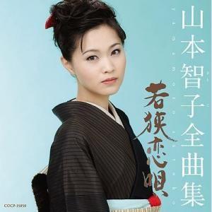 Yamamoto Satoko