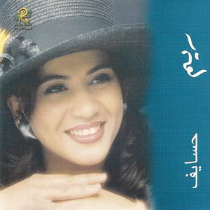Reem (UAE)