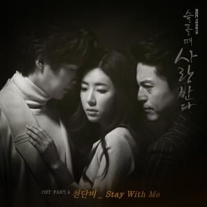 Love In Sadness (OST)