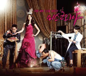 Miss Korea (OST)