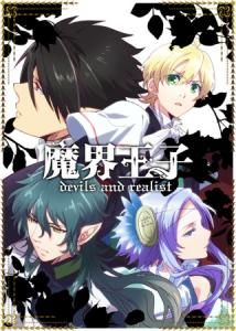 Devils and Realist (OST)