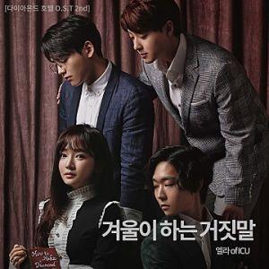 Diamond Hotel (OST)