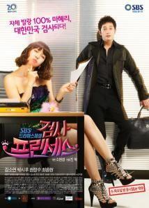 Prosecutor Princess (OST)
