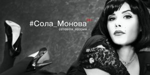 Sola Monova