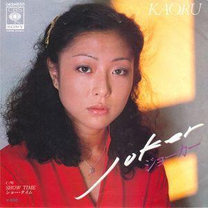 Kaoru Uemura