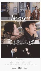 Never Gone: So You Are Still Here (OST)