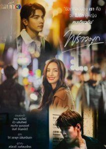 Praomook (OST)