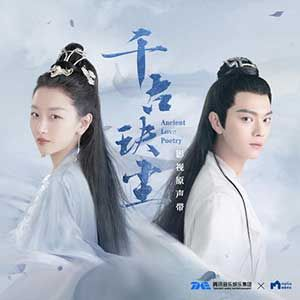 Ancient Love Poetry (OST)