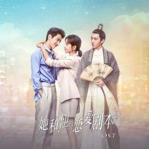 Love Script (OST)