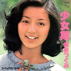 Morita Tsugumi