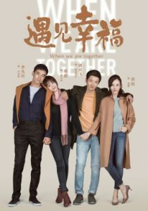 When We Are Together (OST)