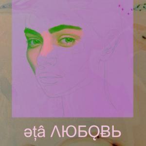 Eta Lyubov'