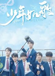 Youth Melody (OST)