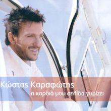 Η καρδιά μου σελίδα γυρίζει - Kostas Karafotis