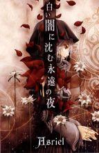 Asriel | 白い闇に沈む永遠の夜 (Shiroi yami ni shizumu eien no yoru)