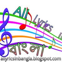 All Lyrics in Bangla