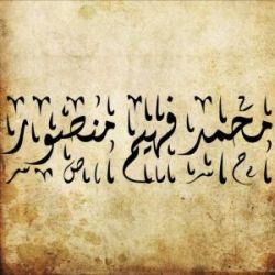 afbeelding van Muhammad Fahim Mansur