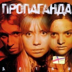 Propaganda (Russia)