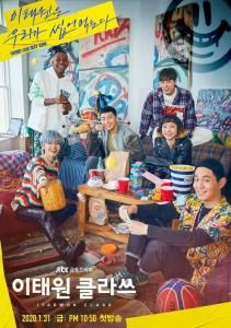 Itaewon Class (OST)