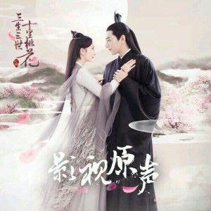 Eternal Love (OST)