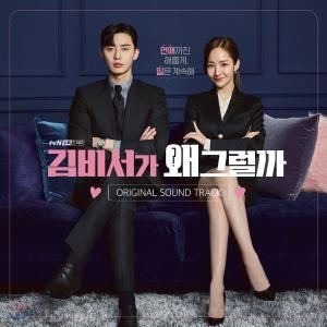 What's Wrong with Secretary Kim? (OST)