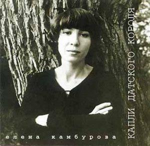 Elena Kamburova