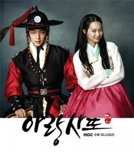 Arang and the Magistrate (OST)
