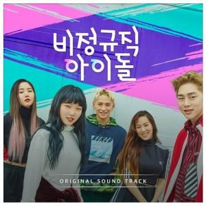 Part-Time Idol (OST)