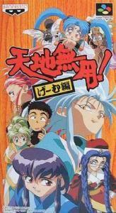 Tenchi Muyo! (OST)