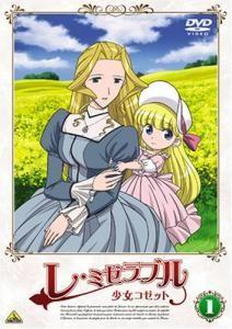 Les Misérables: Shōjo Cosette (OST)