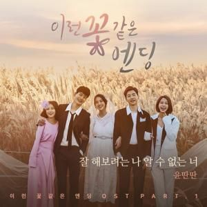 Flower Ever After (OST)