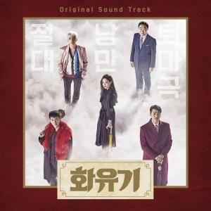 A Korean Odyssey (OST)