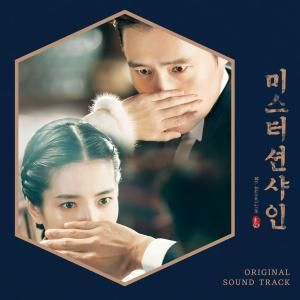 Mr. Sunshine (OST)