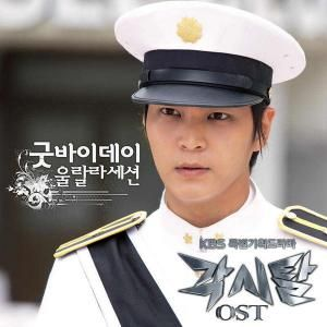 Bridal Mask (OST)