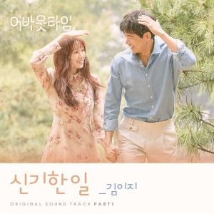 About Time (OST)