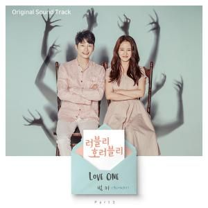 Lovely Horribly (OST)