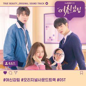 True Beauty (OST)