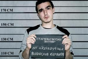Vladislav Keranov