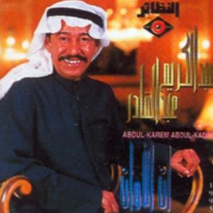 Abdul Kareem Qader Lyrics