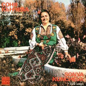 Sonya Kancheva
