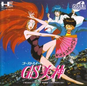 Ghost Sweeper Mikami (OST)