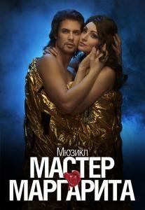 Master and Margarita (Musical)