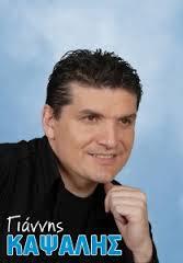 Giannis Kapsalis