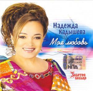 Nadezhda Kadysheva
