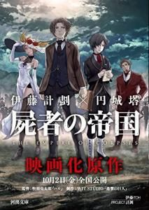 The Empire of Corpses (OST)