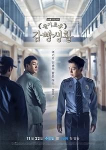 Prison Playbook (OST)