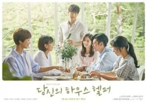 Your House Helper (OST)