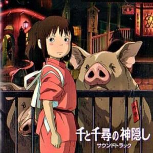 Spirited Away Ost 千と千尋の神隠し Lyrics