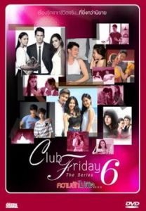 Club Friday The Series 6 (OST)