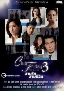 Club Friday The Series 3 (OST)